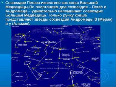 Созвездие Пегаса известено как ковш Большой Медведицы.По очертаниям два созве...