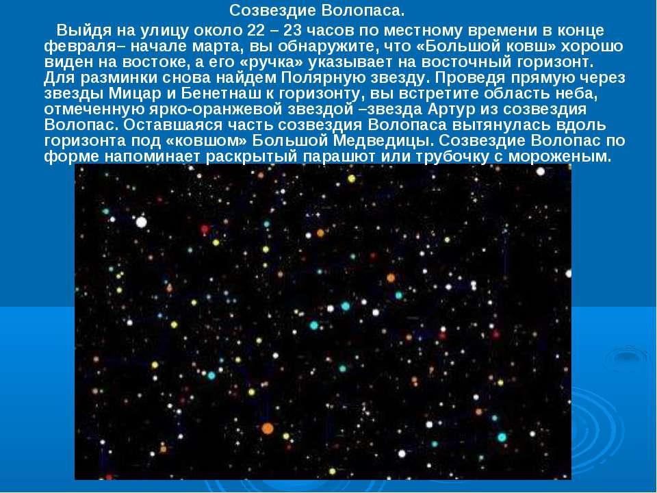 Созвездие Волопаса. Выйдя на улицу около 22 – 23 часов по местному времени в ...