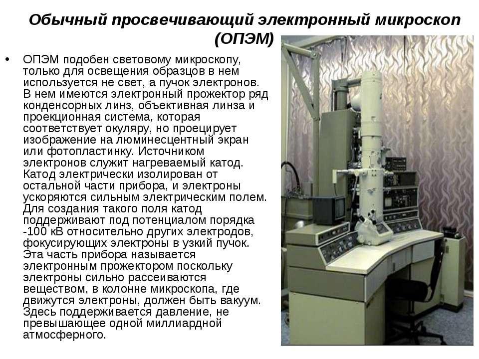 Обычный просвечивающий электронный микроскоп (ОПЭМ) ОПЭМ подобен световому ми...