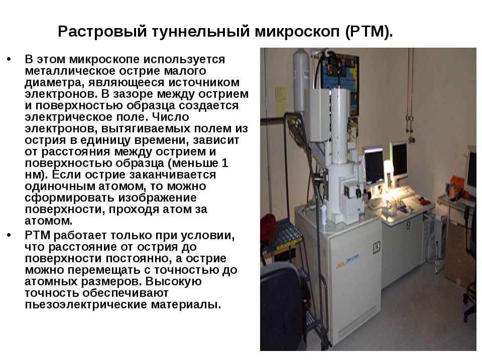 Растровый туннельный микроскоп (РТМ). В этом микроскопе используется металлич...