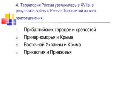 4. Территория России увеличилась в XVIIв. в результате войны с Речью Посполит...