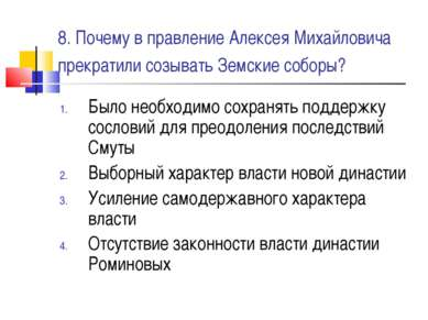 8. Почему в правление Алексея Михайловича прекратили созывать Земские соборы?...