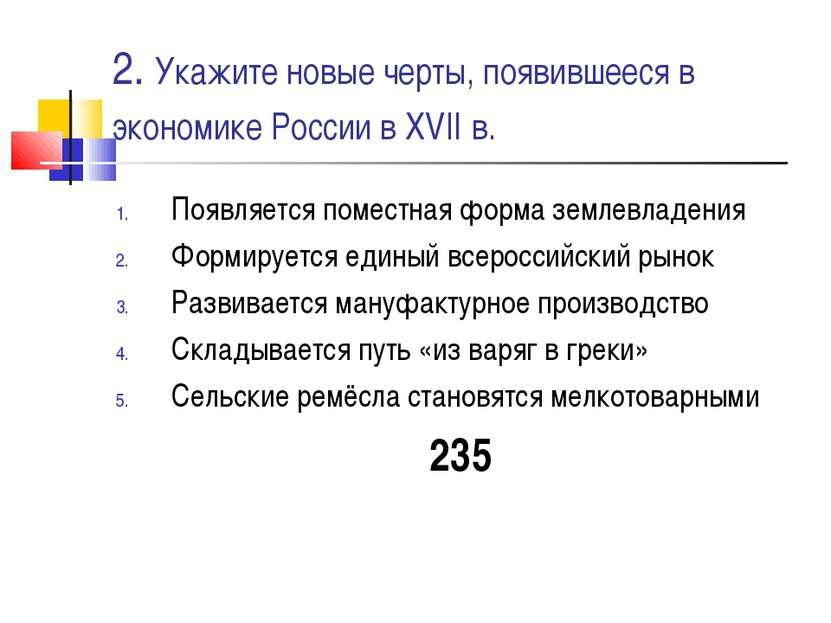 2. Укажите новые черты, появившееся в экономике России в XVII в. Появляется п...