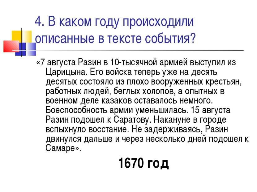 4. В каком году происходили описанные в тексте события? «7 августа Разин в 10...