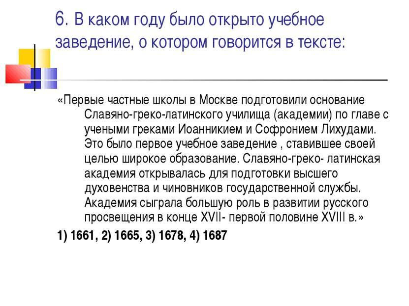 6. В каком году было открыто учебное заведение, о котором говорится в тексте:...
