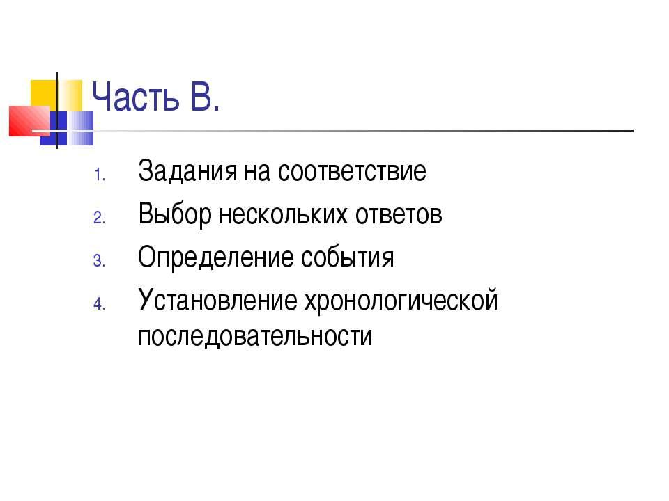 Часть В. Задания на соответствие Выбор нескольких ответов Определение события...