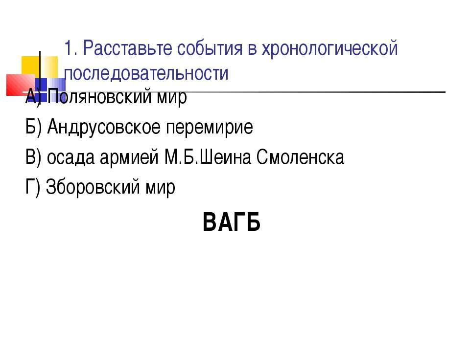 1. Расставьте события в хронологической последовательности А) Поляновский мир...