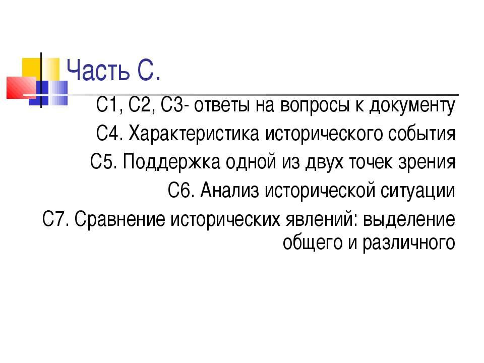 Часть С. С1, С2, С3- ответы на вопросы к документу С4. Характеристика историч...