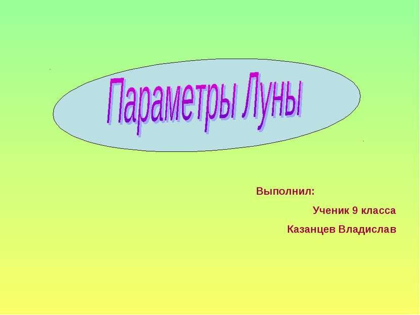 Выполнил: Ученик 9 класса Казанцев Владислав