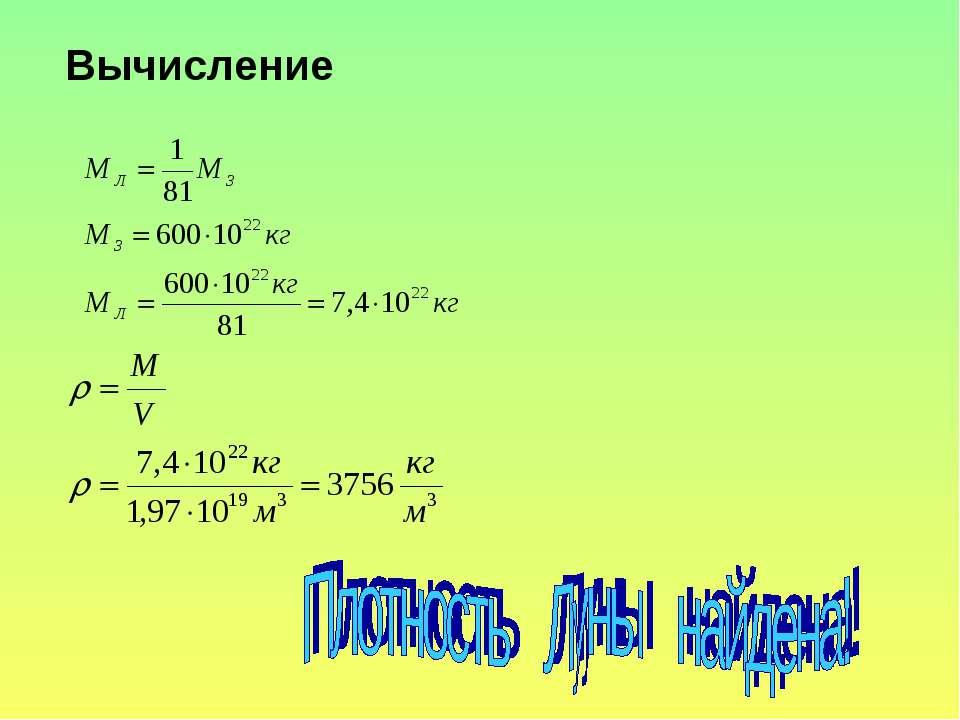 Вычисление