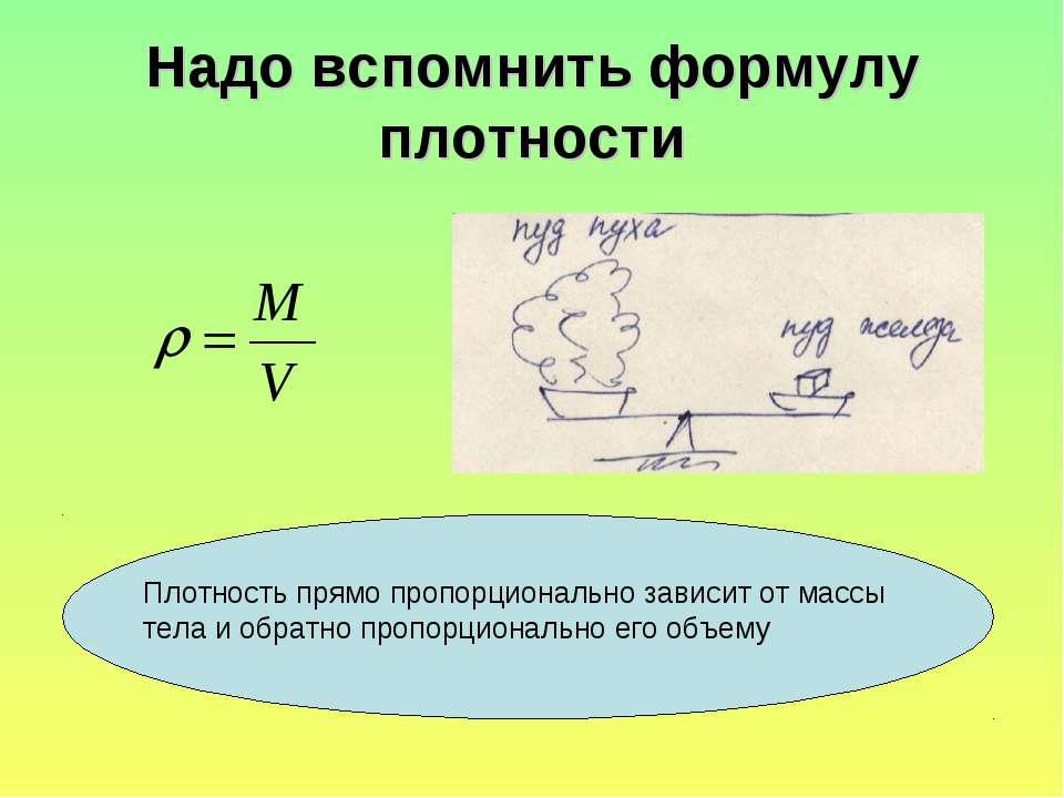 Надо вспомнить формулу плотности Плотность прямо пропорционально зависит от м...