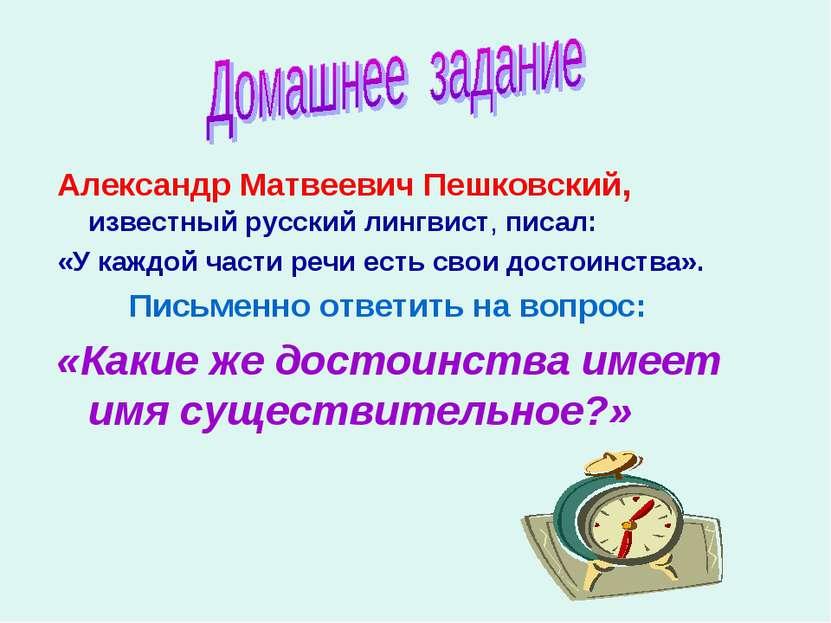 Александр Матвеевич Пешковский, известный русский лингвист, писал: «У каждой ...