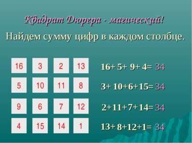 16 3 2 5 10 11 9 6 7 16+ 5+ 9+ 3+ 10+ 6+ 15= 14= 2+ 11+ 7+ 4 15 14 13 8 12 1 ...