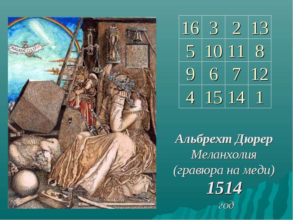 Альбрехт Дюрер Меланхолия (гравюра на меди) 1514 год 16 3 2 13 5 10 11 8 9 6 ...