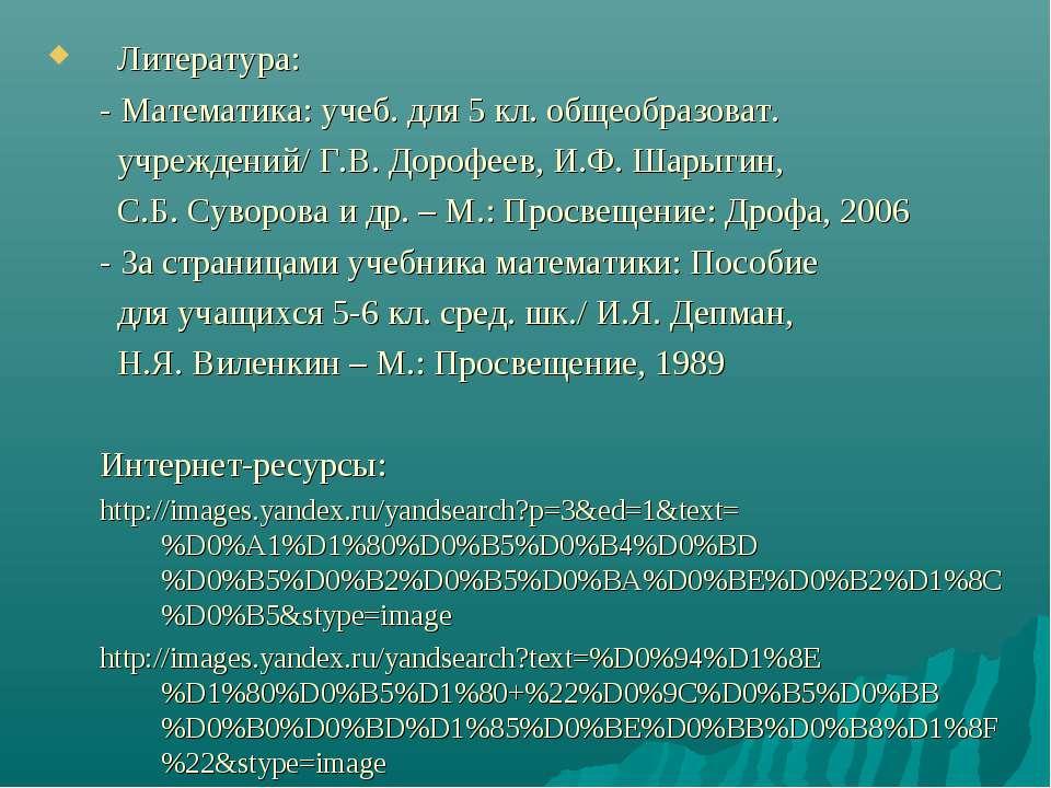 Литература: - Математика: учеб. для 5 кл. общеобразоват. учреждений/ Г.В. Дор...