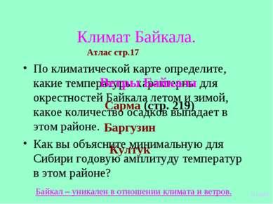 Климат Байкала. По климатической карте определите, какие температуры характер...