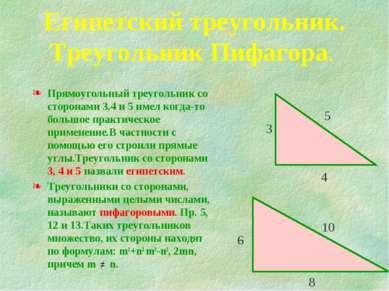 Египетский треугольник. Треугольник Пифагора. Прямоугольный треугольник со ст...