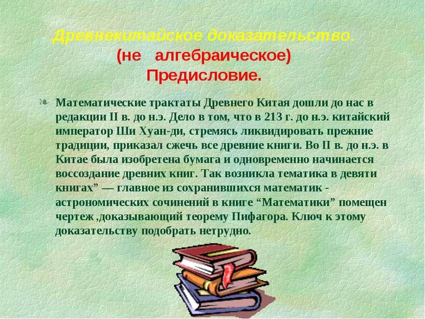 Математические трактаты Древнего Китая дошли до нас в редакции II в. до н.э. ...