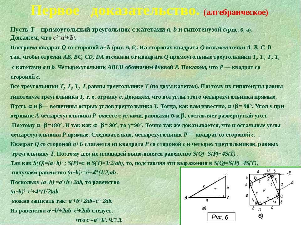 Первое доказательство. (алгебраическое) Пусть Т—прямоугольный треугольник с к...