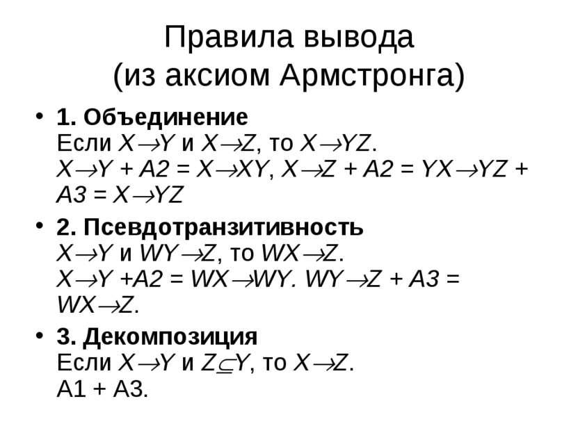 Правила вывода (из аксиом Армстронга) 1. Объединение Если X Y и X Z, то X YZ....