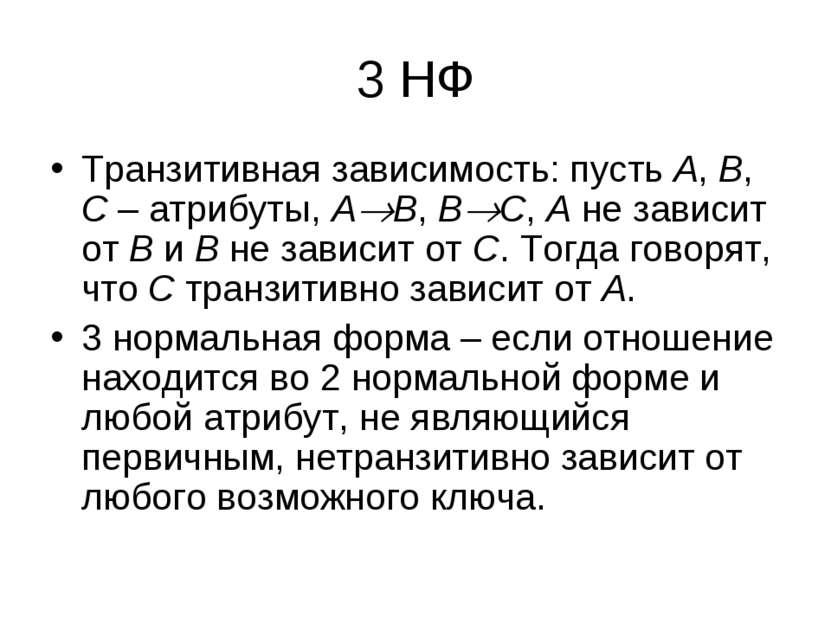 3 НФ Транзитивная зависимость: пусть A, B, C – атрибуты, A B, B C, A не завис...
