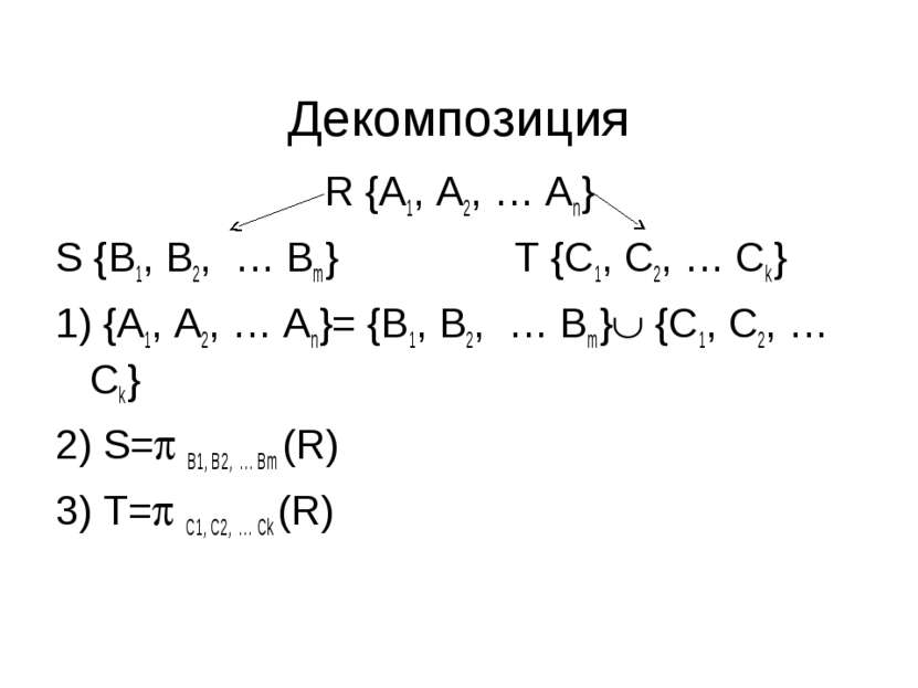 Декомпозиция R {A1, A2, … An} S {B1, B2, … Bm} T {C1, C2, … Ck} 1) {A1, A2, …...
