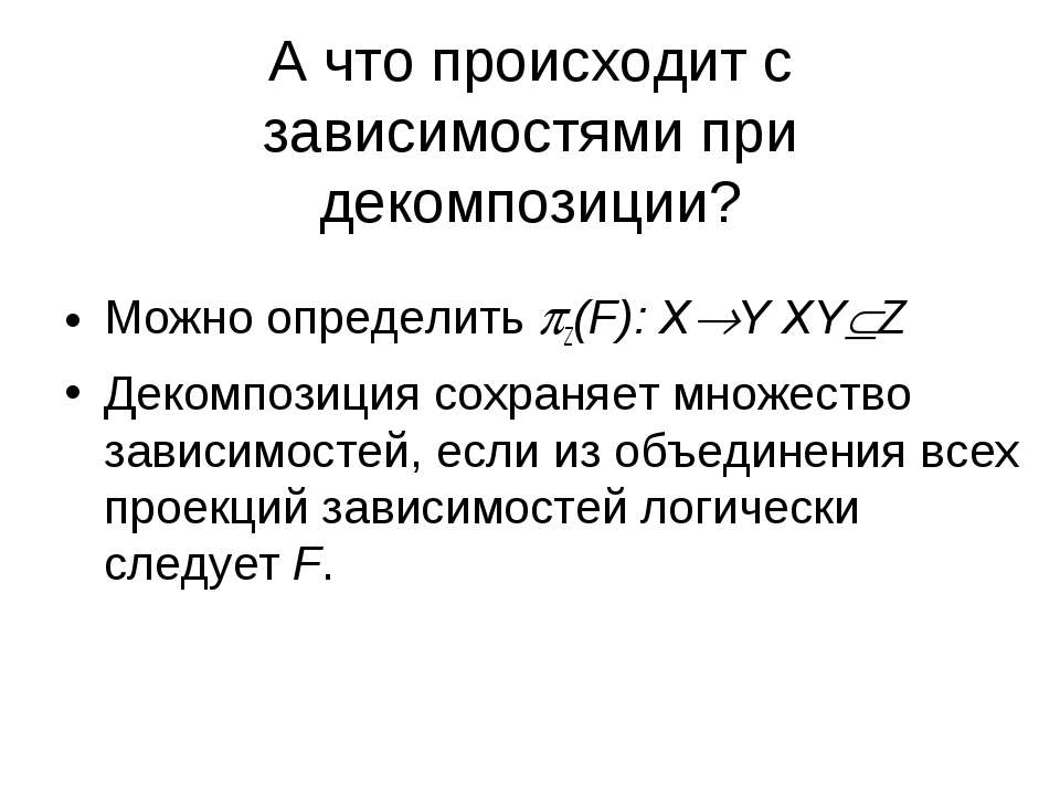 А что происходит с зависимостями при декомпозиции? Можно определить Z(F): X Y...