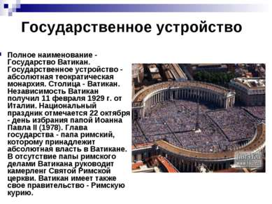 Государственное устройство Полное наименование - Государство Ватикан. Государ...