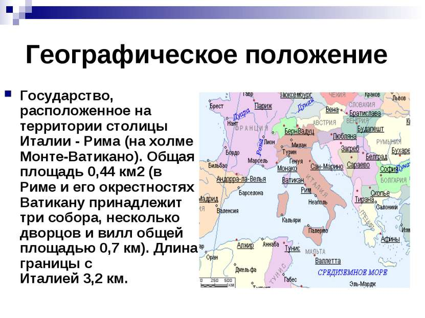 Географическое положение Государство, расположенное на территории столицы Ита...