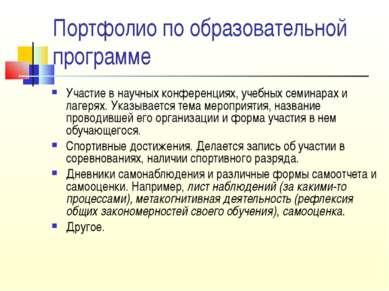 Портфолио по образовательной программе Участие в научных конференциях, учебны...
