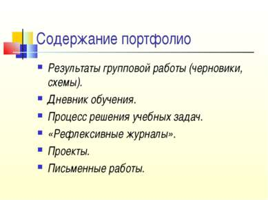 Содержание портфолио Результаты групповой работы (черновики, схемы). Дневник ...