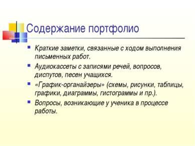 Содержание портфолио Краткие заметки, связанные с ходом выполнения письменных...