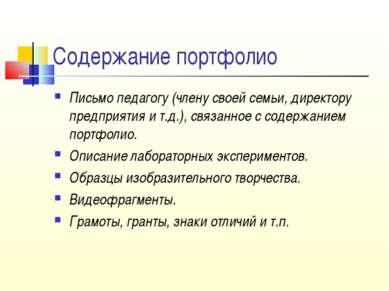 Содержание портфолио Письмо педагогу (члену своей семьи, директору предприяти...