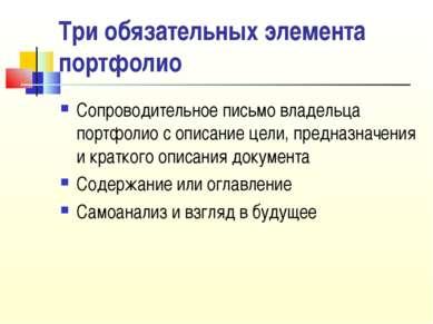 Три обязательных элемента портфолио Сопроводительное письмо владельца портфол...