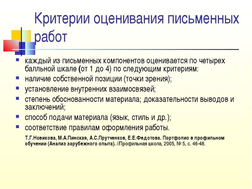 Критерии оценивания письменных работ каждый из письменных компонентов оценива...