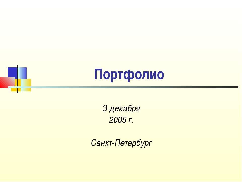 Портфолио З декабря 2005 г. Санкт-Петербург