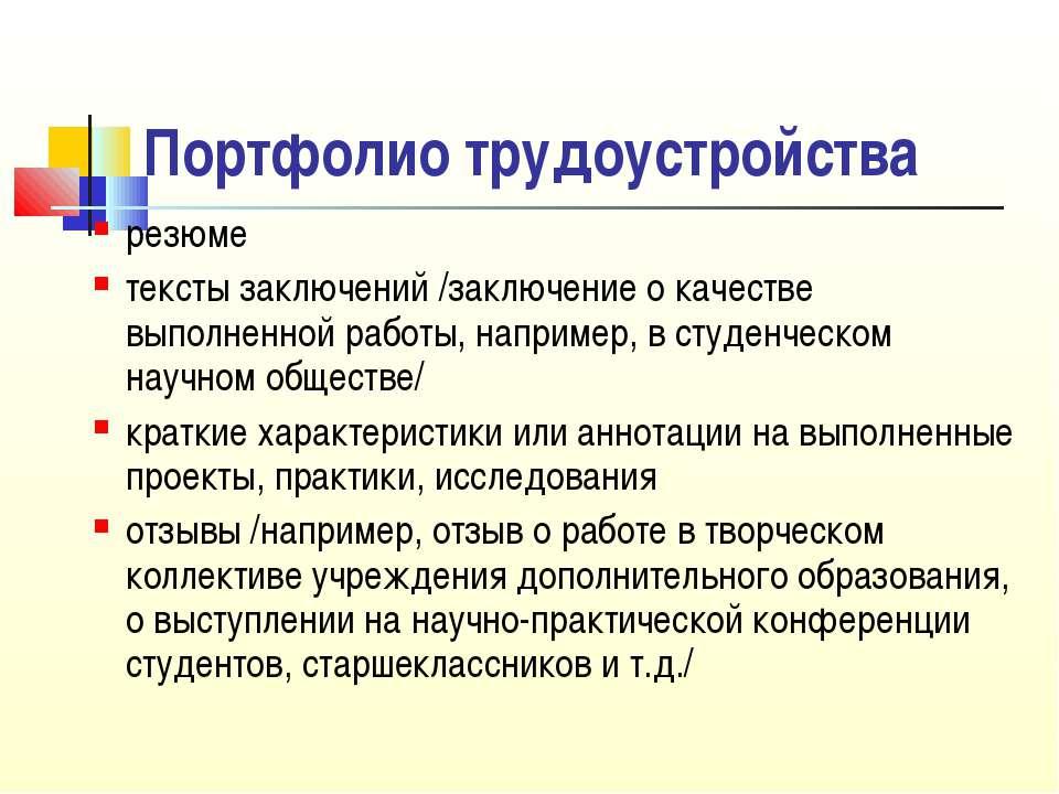 Портфолио трудоустройства резюме тексты заключений /заключение о качестве вып...