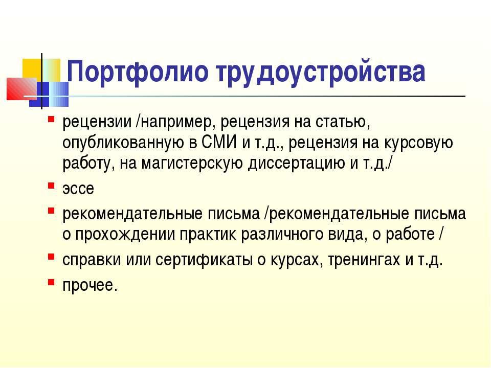 Портфолио трудоустройства рецензии /например, рецензия на статью, опубликован...
