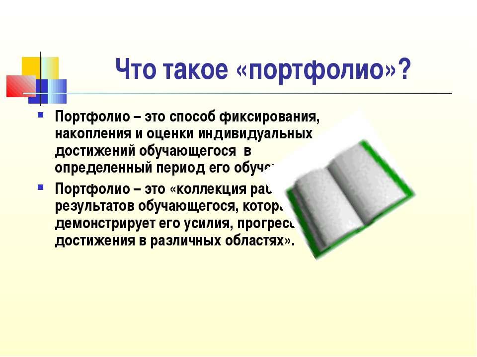 Что такое «портфолио»? Портфолио – это способ фиксирования, накопления и оцен...