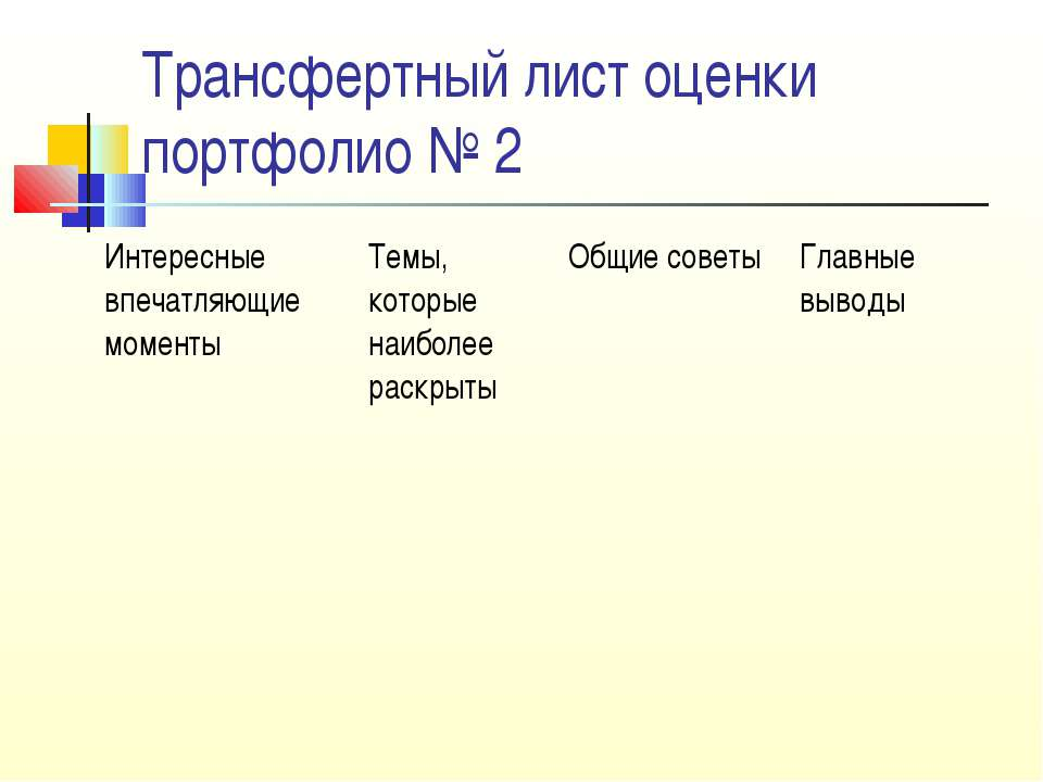 Трансфертный лист оценки портфолио № 2 Интересные впечатляющие моменты Темы, ...