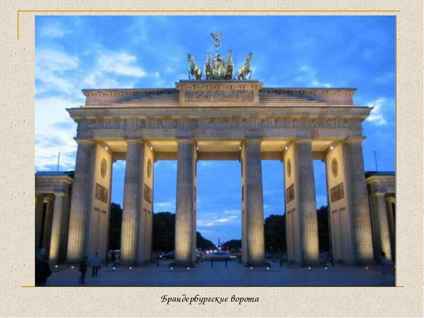Брандербургские ворота