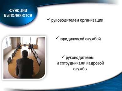 ФУНКЦИИ ВЫПОЛНЯЮТСЯ руководителем организации руководителем и сотрудниками ка...