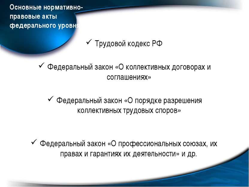 Основные нормативно-правовые акты федерального уровня: Трудовой кодекс РФ Фед...