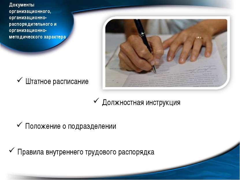 Документы организационного, организационно-распорядительного и организационно...