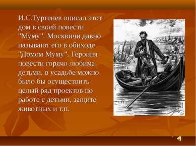 """И.С.Тургенев описал этот дом в своей повести """"Муму"""". Москвичи давно называют ..."""