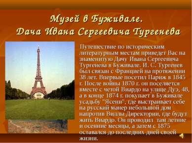 Музей в Буживале. Дача Ивана Сергеевича Тургенева Путешествие по историческим...