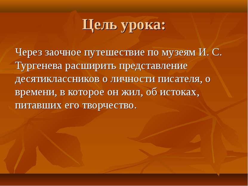 Цель урока: Через заочное путешествие по музеям И. С. Тургенева расширить пре...