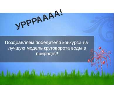 Поздравляем победителя конкурса на лучшую модель круговорота воды в природе!!...