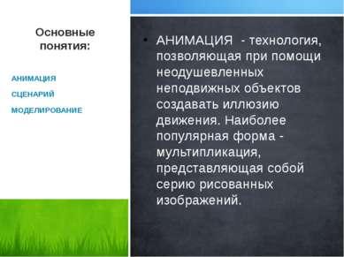 Основные понятия: АНИМАЦИЯ СЦЕНАРИЙ МОДЕЛИРОВАНИЕ АНИМАЦИЯ - технология, позв...