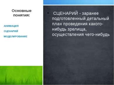 Основные понятия: АНИМАЦИЯ СЦЕНАРИЙ МОДЕЛИРОВАНИЕ СЦЕНАРИЙ - заранее подгото...